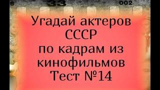 Тест 14 Угадай актеров СССР по кадрам из кинофильмов