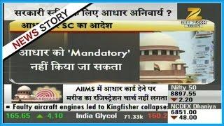 Is Aadhar Card mandatory for people now?