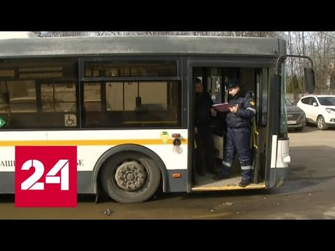В общественном транспорте Подмосковья проверили качество дезинфекции. Сколько нарушений выявлено?