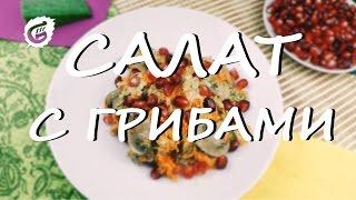 Как приготовить салат. Рецепт салата с грибами и огуречным соусом 🌿GUSTO! ВКУС ВДОХНОВЕНИЯ🌿 2016
