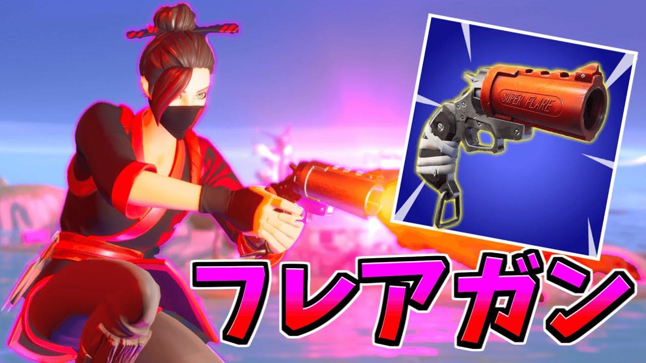 【世界初】新武器「フレアガン」縛りでプロ顔負けの神プレイ続出!!