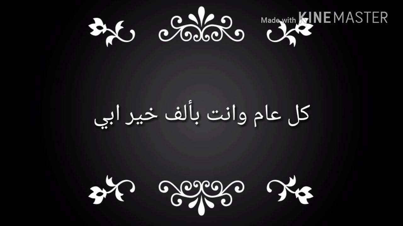 عيدميلاد سعيد ابي الغالي و العزيز على قلبي