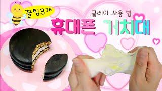 초코파이 휴대폰 거치대 만들기/ 초등학생용
