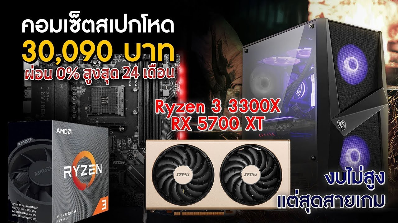 ประกอบคอมเซต Ryzen 3 3300X ตีบวก RX5700XT ดันสุดแค่ไหนในงบ 30000 ???