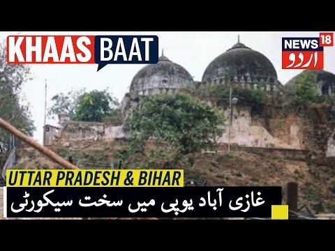 Uttar Pradesh & Bihar  | اتر پردیش اور بہار کی خبریں | بابری مسجد شہادت کی برسی سے قبل سخت سیکورٹی