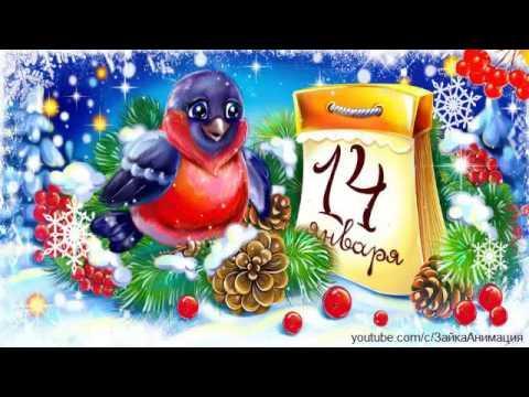 ZOOBE зайка Поздравление Со Старым Новым Годом ! - Как поздравить с Днем Рождения