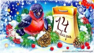 ZOOBE зайка Поздравление Со Старым Новым Годом !