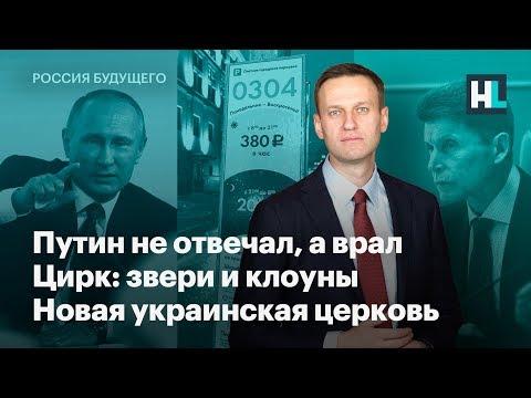 Путин не отвечал,
