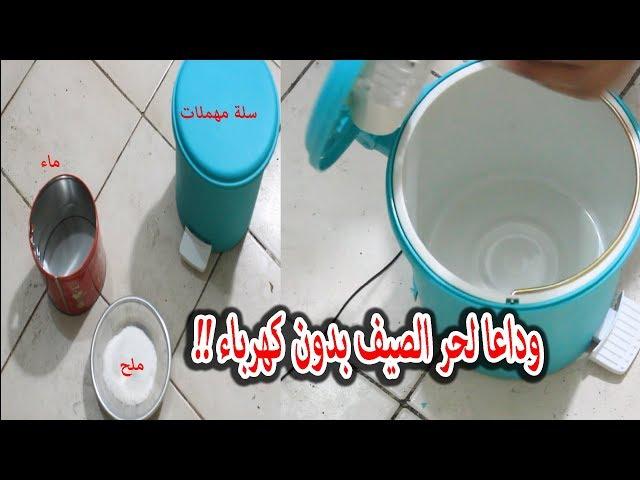 تكييف بدون كهرباء |  بكيس ملح وسلة مهملات !!