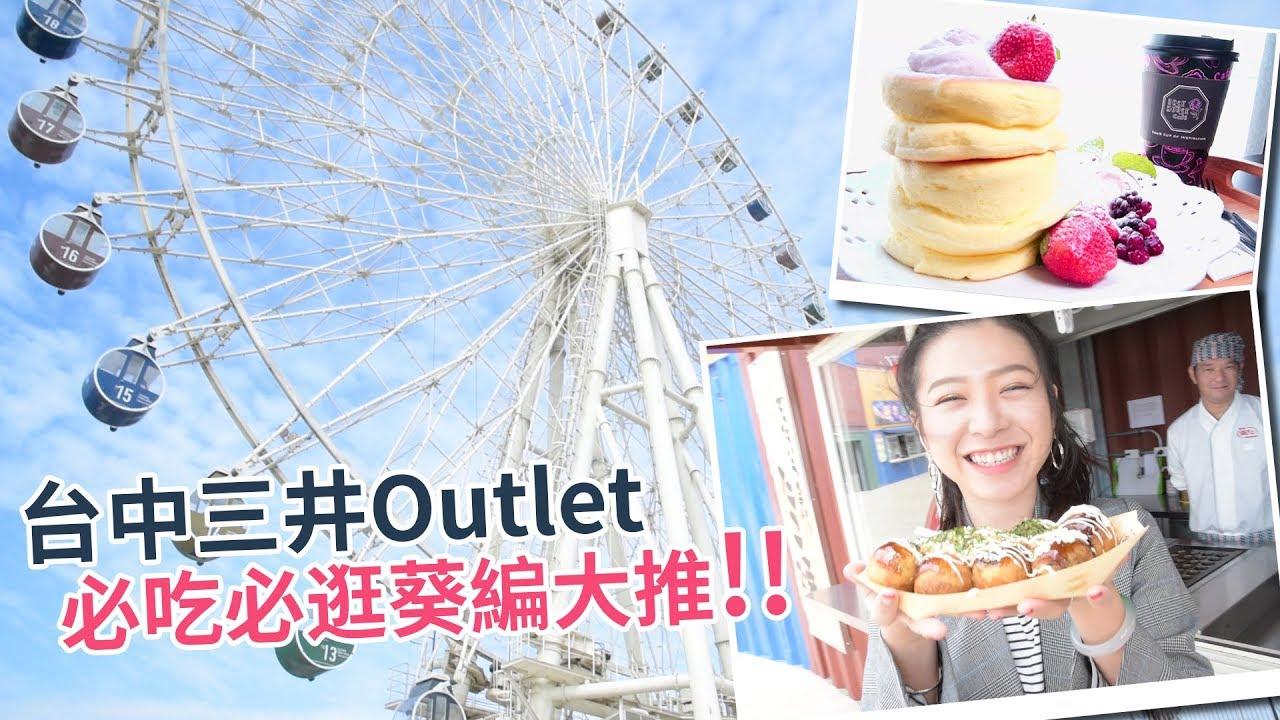 【 葵記!Qrazy TV 】臺中三井Outlet 必吃必逛葵編大推!! - YouTube