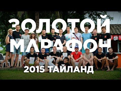 ПУЗАТ.РУ - ЗОЛОТОЙ МАРАФОН 2015 - ТАЙЛАНД