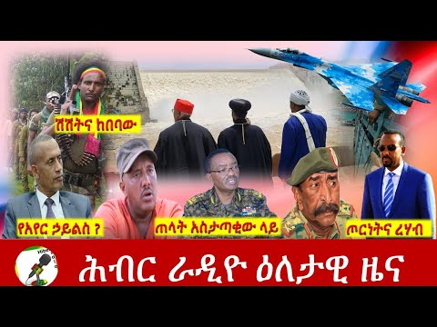Hiber Radio Daily Ethiopia News Sep 09, 2021   ሕብር ራዲዮ  ዕለታዊ ዜና    Ethiopia