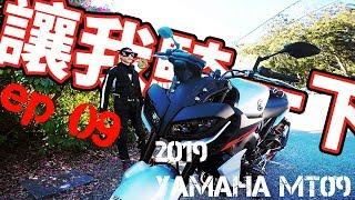 讓我騎一下 EP 09 2019 Yamaha MT09 | 中文字幕
