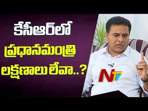 కేసీఆర్ ప్రధానమంత్రి ఎందుకు కాకూడదు | KTR Exclusive Interview | Telangana Lok Sabha Polls || NTV
