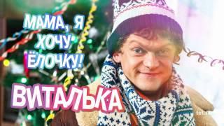 Виталька - Мама, я хочу ёлочку!