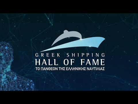 Virtual Induction Ceremony 2020 - Greek Shipping Hall of Fame