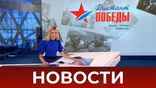 Выпуск новостей в 09:00 от 29.04.2021