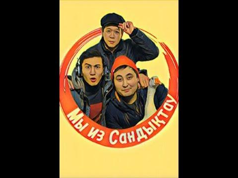 Фильм - Мы из Сандыктау!!! Премьера 2017