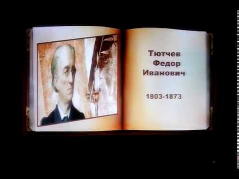 Изображение предпросмотра прочтения – АнжеликаСемерова читает произведение «Последняя любовь» Ф.И.Тютчева