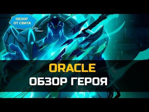 видео: Обзор на героя oracle dota 2