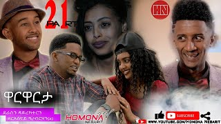 HDMONA - Part 21 - ዋርዋርታ ብ ዘርሰናይ ዓንደብርሃን Warwarta by Zeresenay - New Eritrean Series Film 2020