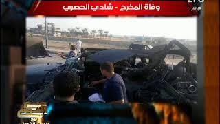حصرى .. الاعلامى محمد الغيطى ينعى رحيل المخرج شادى الحصرى