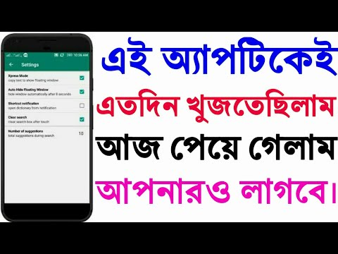Use English To Bangla Dictionary Without Opening Any App.