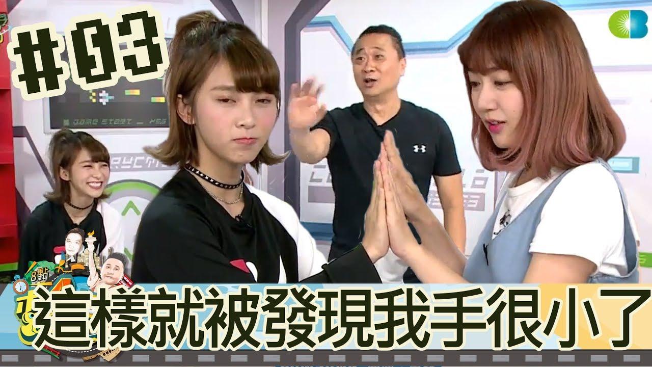 木曜4超玩(邰智源 泱泱 溫妮 大魚)20170713_3 這樣就被發現我手很小了 - YouTube