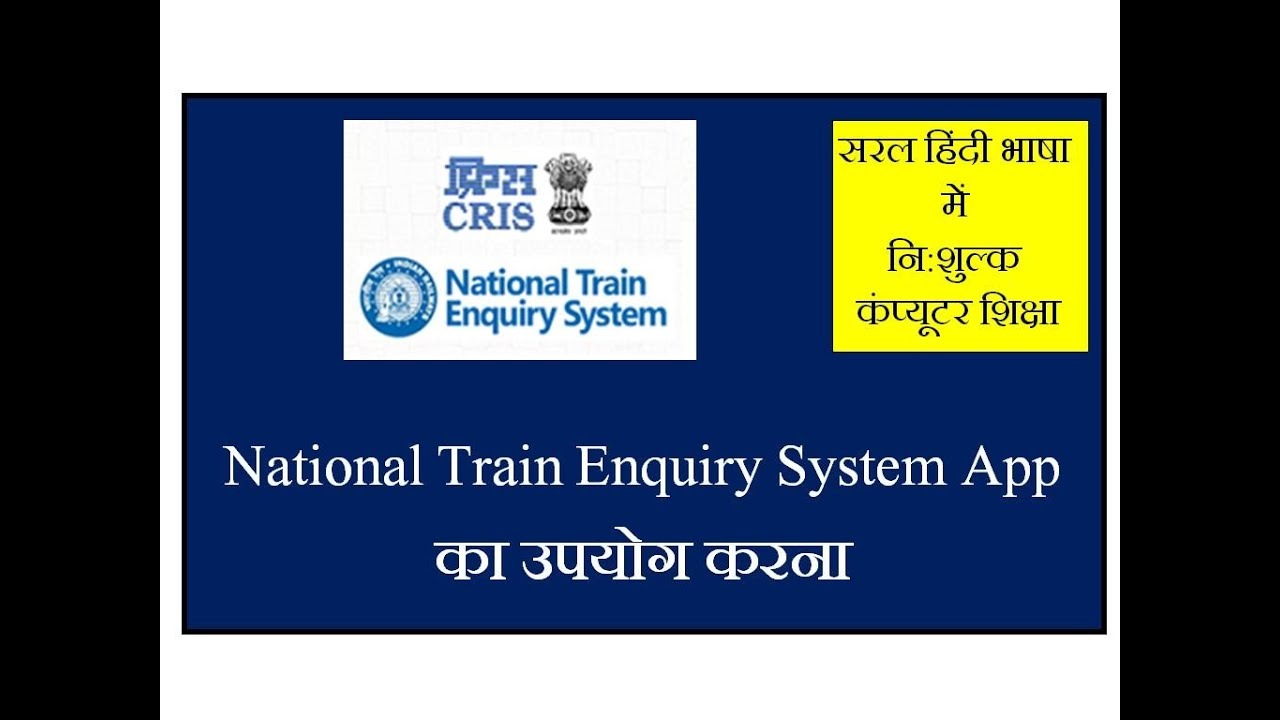 Getting Train Routes Timetable On Mobile Phone Using Train Enquiry App In Hindi
