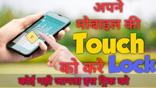 Screen Touch Lock || Youtube Background Music || Kid lock