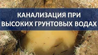 видео Простая канализация на участке с высоким уровнем подземных вод