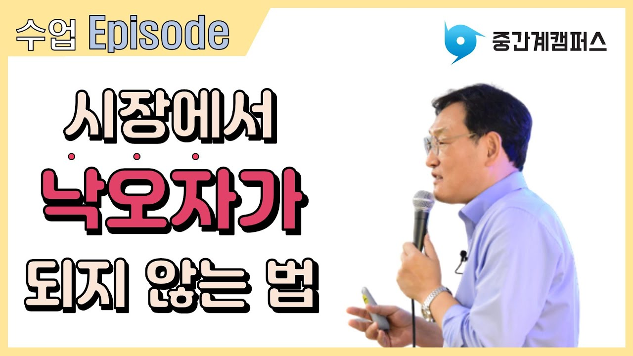 돈버는방법 성공 동기부여 경쟁 중간계캠퍼스 신병철