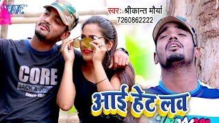 आ गया बेवफाई का सबसे दर्द भरा गीत 2019 - I Het Love - Shrikant Maurya - Bhojpuri Sad Song