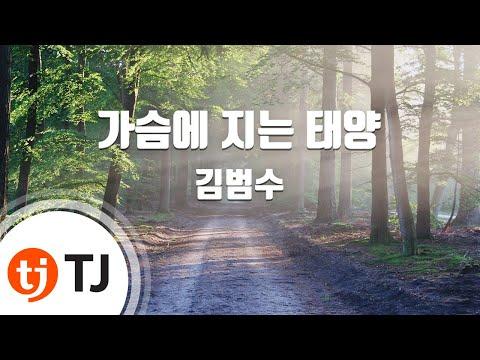 [TJ노래방] 가슴에지는태양 - 김범수(Kim, Bum-Soo) / TJ Karaoke