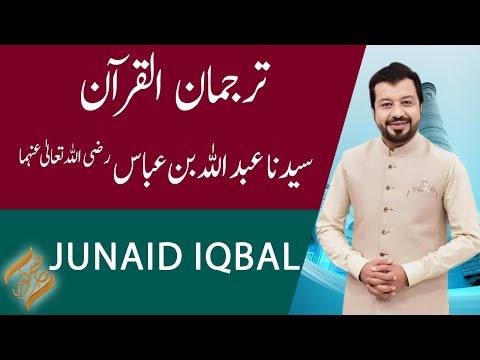 SUBH-E-NOOR | Syedna Abdullah Bin Abbas (R.A) | Junaid Iqbal | 25 May 2021 | 92NewsHD thumbnail