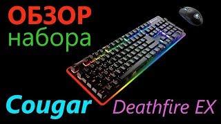 Cougar Deathfire EX - обзор геймерского комплекта (клавиатура и мышь)
