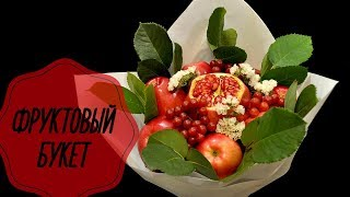 Букет из фруктов: своими руками, для начинающих, композиции, цветы, как сделать съедобный из ягод, пошагово, из целых, фото, видео