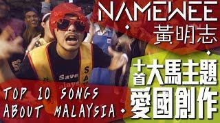 黃明志10首大馬主題愛國創作 NAMEWEE'S TOP 10 SONGS ABOUT MALAYSIA (13/05/2018)