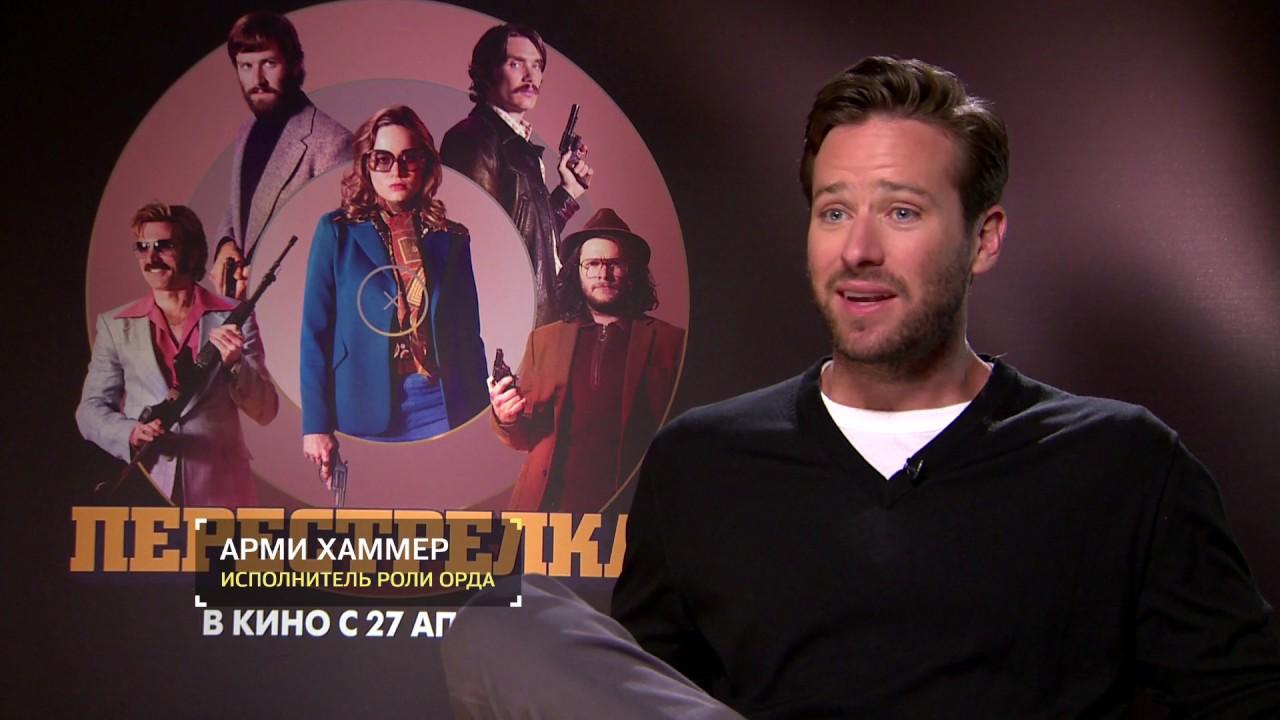 Арми Хаммер: «Перестрелка» - самый смешной фильм, в ...