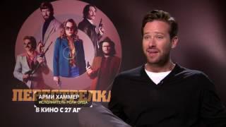 Арми Хаммер: «Перестрелка» - самый смешной фильм, в котором я снимался»