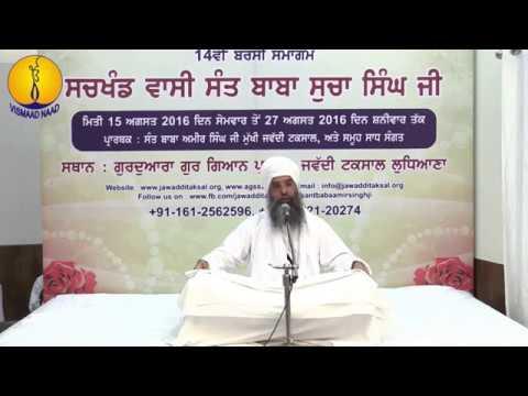 14th Barsi Sant Baba Sucha Singh ji: Sant Baba Amir Singh ji Mukhi Jawaddi Taksal 22Aug