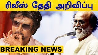 Rajini's Movie Release Date Announcement – Official Update