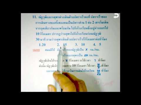 เฉลยข้อสอบคณิตศาสตร์ O-NET ม.3 ตอนที่ 11