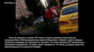 авария #яндексНетакси в Воронеже
