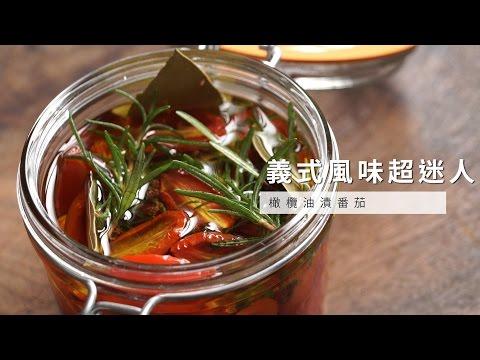 【醃漬】義式橄欖油漬番茄 | 台灣好食材 Fooding x 鋐洲有機農場