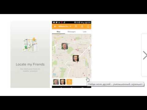 Мобильное приложение Поиск друзей на карте способы монетизации