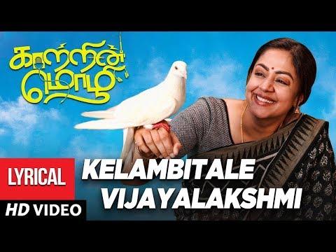 Kelambitale Vijayalakshmi Full Song With Lyrics - Kaatrin Mozhi | Jyotika