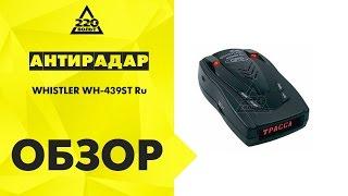 видео Продажа радар-детектора Whistler WH-438ST Ru антирадар. Купить Whistler WH-438ST Ru Стрелка