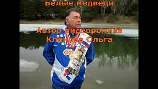 Проныр подо льдом Быков С.Е Телецкое озеро 19 02 14г