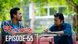 Sanda Hangila | Episode 55 - (2019-03-05) | ITN Thumbnail